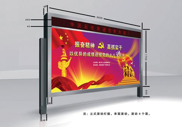 LED广告灯箱HD-D009