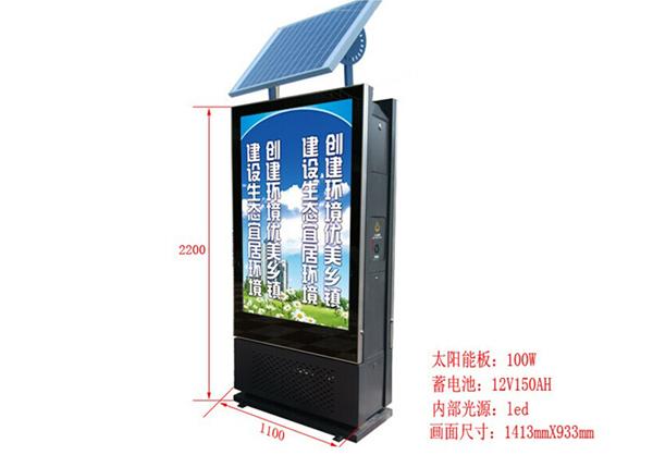 太阳能灯箱HD-T001