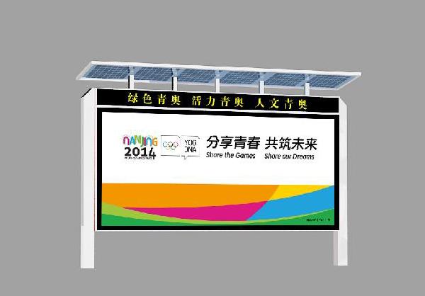 太阳能灯箱HD-T006