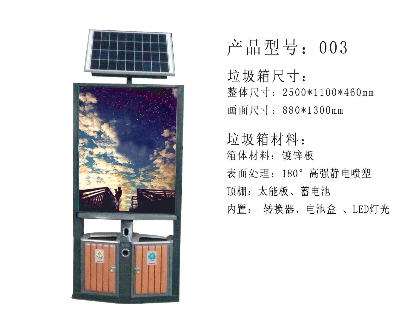 太阳能灯箱HD-T011