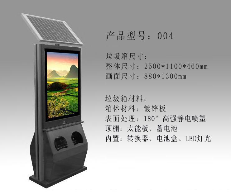 太阳能灯箱HD-T012