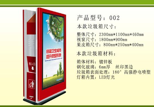 太阳能垃圾箱_太阳能灯箱HD-X020