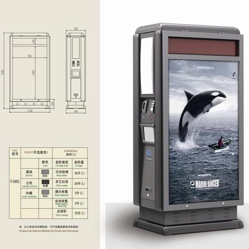 太阳能垃圾箱_广告垃圾箱HD-X008